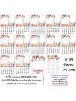 template ปฏิทินตั้งโต๊ะ 2561/2018 - V09
