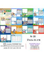 template ปฏิทินตั้งโต๊ะ 2561/2018 -N18