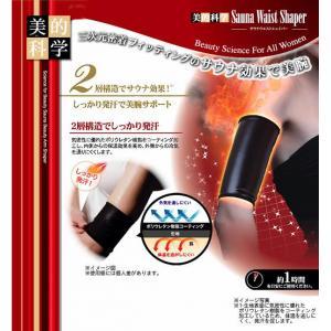 Sauna Beauty Arm Shaper แขนเรียวเล็กสวยด้วยปลอกแขน SAUNA ซึ่งมีความหนาแน่นถึง 2 ชั้น นำเข้าจากประเทศญี่ปุ่น แท้100% (ขนาดรอบแขน 25-34cm)
