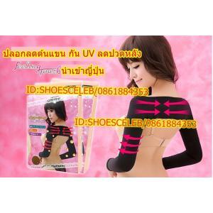 ปลอกแขนเรียว ปลอกรัดแขนรุ่นยาวพิเศษ ยี่ห้อ Nana ปลอกลดต้นแขน สลายไขมัน กันแดด UV ลดปวดหลัง สีดำ นำเข้าญี่ปุ่น พร้อมส่ง