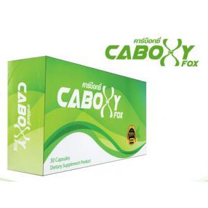 คาร์บ๊อกซี่ เอ็กซ์ ฟ๊อกซ์ (CABOXY X-FOX) ผลิตภัณฑ์เสริมอาหารลดน้ำหนัก 1 กล่องมี 30 แคปซูล