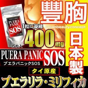PUERA PANIC SOS Breast enhancement Japanese