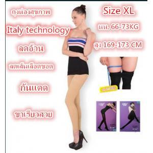 เลกกิ้งสุขภาพ เลกกิ้งขาเรียว ช่วยลดน้ำหนัก ยี่ห้อ Joely สีเนื้อ SIZE XL แรงดึงกระชับสัดส่วน 680D อัพเดท เป็น 780D เรียวเล็กกระชับ 100%