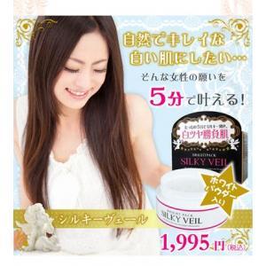 Silky Veil มาร์คผิวขาว นำเข้าญี่ปุ่น ขาวใสใน 5 นาที