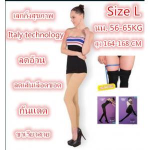 เลกกิ้งสุขภาพ เลกกิ้งขาเรียว ช่วยลดน้ำหนัก ยี่ห้อ Joely สีเนื้อ SIZE L แรงดึงกระชับสัดส่วน 680D อัพเดท เป็น 780D เรียวเล็กกระชับ 100%