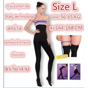 ถุงน่องสุขภาพ ถุงน่องขาเรียว ช่วยลดน้ำหนัก ยี่ห้อ Joely สีดำ SIZE L แรงดึงกระชับสัดส่วน 680D อัพเดท เป็น 780D เรียวเล็กกระชับ 100%