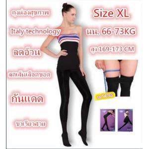 ถุงน่องสุขภาพ ถุงน่องขาเรียว ช่วยลดน้ำหนัก ยี่ห้อ Joely สีดำ SIZE XL แรงดึงกระชับสัดส่วน 680D อัพเดท เป็น 780D เรียวเล็กกระชับ 100%