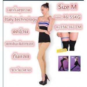 เลกกิ้งสุขภาพ เลกกิ้งขาเรียว ช่วยลดน้ำหนัก ยี่ห้อ Joely สีเนื้อ SIZE M แรงดึงกระชับสัดส่วน 680D อัพเดท เป็น 780D เรียวเล็กกระชับ 100%