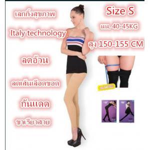 เลกกิ้งสุขภาพ เลกกิ้งขาเรียว ช่วยลดน้ำหนัก ยี่ห้อ Joely สีเนื้อ SIZE S แรงดึงกระชับสัดส่วน 680D อัพเดท เป็น 780D เรียวเล็กกระชับ 100%