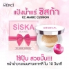 Siska ราคาส่ง xxx แป้งน้ำ CC cushion คูชั่น ซีสก้า แป้งน้ำแร่ merci ส่งฟรี EMS