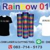 ขาย FLEX Rainbow (สีรุ้ง)