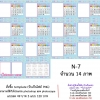 template ปฏิทินตั้งโต๊ะ 2561/2018 -N07