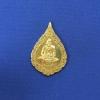 เหรียญพัดยศ หลวงพ่อเปิ่น วัดบางพระ นครปฐม ฉลองพัดยศเจ้าคุณอุดมประชานารถ ปี ๒๕๓๗