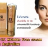 AGB-TX Alternative Botox Wrinkle Free Cream with Argereline 40ml ส่งฟรี EMS
