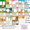 template ปฏิทินตั้งโต๊ะ 2561/2018 - V035