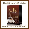 กาแฟลดน้ำหนัก CK Coffee 3 in 1
