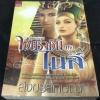 นิยายรัก - เนเฟอร์ตีตี จอมราชินีแห่งไนล์ สิงขรลักษณ์ ราคา 182