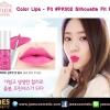"""**หมด** Etude House - Color Lips-Fit #PK002 Silhouette Fit Pink """"ลิปจุ่มแมตต์"""" ยอดนิยมที่ครองใจสาวๆ ทั่วโลก"""