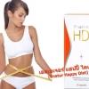 HD happy diet อาหารเสริมลดความอ้วนแบบเร่งด่วน