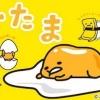หมอนผ้าห่ม กุเดทามะ ไข่ขี้เกียจ