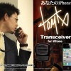 Transceiver for iPhone