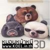 หมอนหน้าหมี 3D (ขายส่ง)