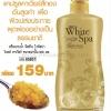*พร้อมส่ง* Mistine White Spa Gold Caviar Shower Cream ครีมอาบน้ำผสมแคปซูลคาเวียร์สีทอง