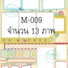 Template photo mix ขนาด 20x24 รหัส M-009
