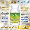 Ainea ราคาส่ง xx Fish Collagen Peptide Plus + Sinc NEWWAY by ACTIVE
