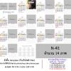 template ปฏิทินตั้งโต๊ะ 2561/2018 -N041