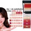 Mistine Mix and Match Color Lip Palette / มิสทีน มิกซ์ แอนด์ แมทช์ คัลเลอร์ ลิปพาเลท