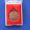 เหรียญทองแดงหลวงพ่อเปิ่น อสุรินทราหู สุริยประภา จันทรประภา ๒๕๓๘ วัดบางพระ นครปฐม