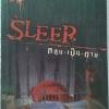 Sleep หลับ-เป็น-ตาย / ภาคินัย