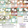 รับทำปฏิทินตั้งโต๊ะ 2561/2018 รหัสV-08(แนวตั้ง)