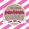 ออกแบบ pantown แพคเก็จที่ 2