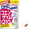Coenzyme Q10 clathrate economical 90 days