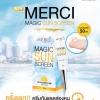 MERCI กันแดด ราคาส่ง xxx MAGIC SUNSCREEN เมอร์ซี่ เมจิค ซันสกรีน กันแดดล่องหน เนื้อเจลใส