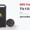 GPS Tracker TK-102