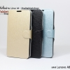 เคส Lenovo A850 รุ่น ผิวผ้าไหม