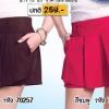 [หมดรอบ] กางเกงกระโปรง ด้านหน้าจับจีบ ตัดเย็บจากผ้าเนื้อดี รอบเอว 24-28 นิ้ว ยาว 13 นิ้ว