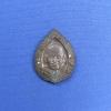 เหรียญหลวงพ่อเปิ่น หลังแม่นางกวัก ปี ๔๑ โชคดี มีสุข รวย รวย รวย วัดบางพระ นครปฐม