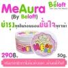 Me Aura By Beloft มีออร่า บาย บีลอฟ 50 กรัม