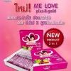 Me love collagen plus ราคาถูก xxx ของแท้ มีเลิฟคอลลาเจน กล่องละ 60 ซอง ส่งฟรี EMS