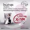 Cherchom X-TRA ราคาส่ง xxx 1000mg อาหารเสริมลดน้ำหนักเฌอชม ส่งฟรี EMS Cher x-tra ส่งฟรี EMS