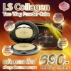 Ls collagen powder ราคาส่ง xxx แอลเอสคอลลาเจน พาวเดอร์ แป้งคอลลาเจน