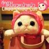 ตุ๊กตาเหมี๊ยวหน้าแบ๊ว Choo Choo Cat