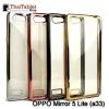 เคส TPU ครอบหลังขอบสี For OPPO Mirror 5 Lite (a33)