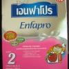 นมผง เอนฟาโปร Enfapro ขนาด 1200 กรัม ราคาถูกมากกว่าห้าง