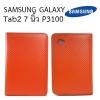 เคส i-mobile i-note wifi 7 นิ้ว สีส้ม