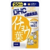 DHC Ichoha 20 days (อิโจวฮะ) ใบแปะก๊วยสกัด ช่วยบำรุงสมองและระบบประสาท เหมาะสำหรับผู้สูงอายุและผู้ที่ต้องใช้สมอง ช่วยทำให้จำได้อย่างแม่นยำ ลดอาการขี้ลืม